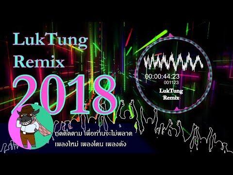 LukTung Remix 2018
