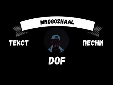 Mnogoznaal - DOF (Текст песни\Субтитры)
