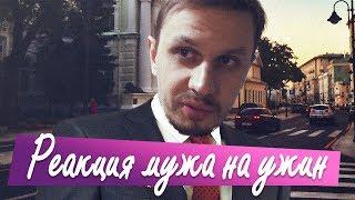 РЕАКЦИЯ МУЖА НА УЖИН || ВЛОГ || Анна Комлевская