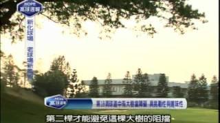 013球場介紹-新化球場(下)