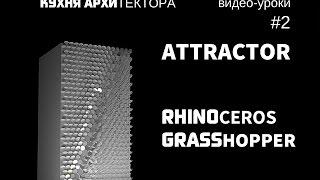 Видео урок #2. Параметрическая архитектура. Rhinoceros grasshopper archicad. Архитектура будущего