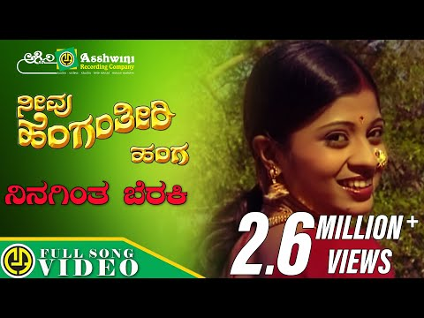 Ninakinta Berki Ninna Mooganatta || Folk Songs || Kannada Janapad Songs