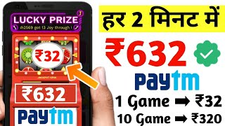 Play Game Earn ₹632 Instant Paytm Cash Free || New Earning App 2020 || New Paytm Cash Earning Apps
