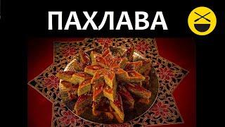 Сталик: Пахлава(http://stalic.livejournal.com/553098.html Книги, посмотреть, купить: http://shop.stalic.ru/, 2014-07-06T08:27:31.000Z)