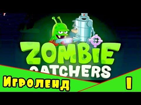Мультик игра Охотники на зомби Zombie Catchers или монстры против зомби [1] Серия