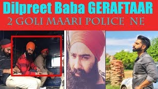 Live Video , Dilpreet Baba Geraftaar | Dekho Video| New Punjabi Song | Latest Punjabi Song