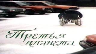 Третья планета. Фильм. 1991