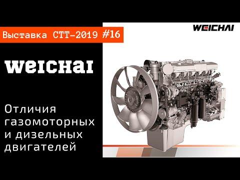 Отличия газомоторных и дизельных двигателей Weichai / СТТ-2019 часть #16