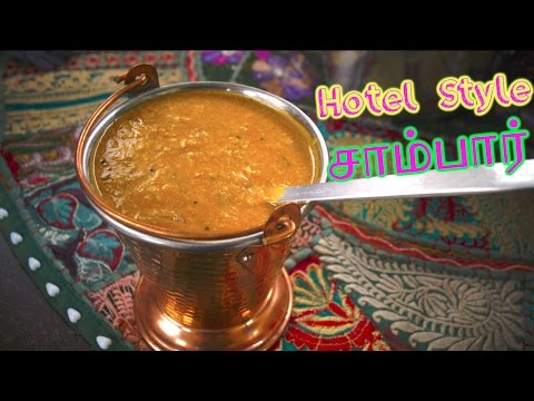 Sambar - in Tamil   Hotel Style Sambhar - Onion Sambar   Vengaya Sambar