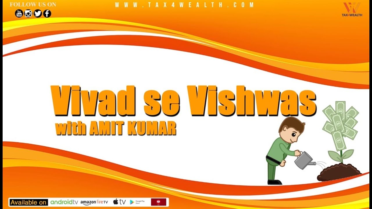 Vivad se Vishwas Scheme Budget 2020 in Hindi