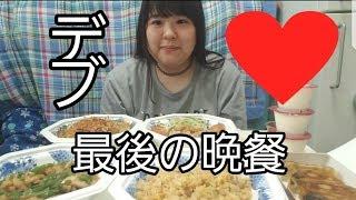 渡辺直美さん体型デブ、ダイエット前の最後の晩餐。 thumbnail