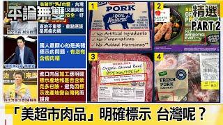 「美超市肉品」明確標示 有無添「抗生素、萊劑、激素、賀爾蒙」 台灣呢【@平論無雙】精華篇 2020.09.222 平秀琳 邱敏寬 王育敏 張宏陸 于北辰