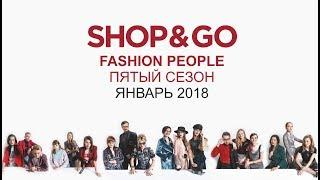 SHOP&GO Fashion People Январь 2018