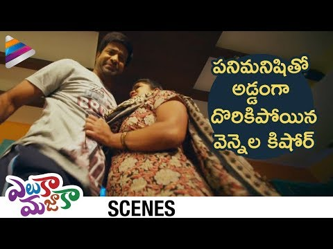 Vennela Kishore Caught with Maid | Eluka...