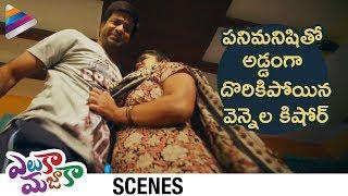 Video Vennela Kishore Caught with Maid | Eluka Majaka Movie Comedy Scenes | Brahmanandam |Telugu Filmnagar download MP3, 3GP, MP4, WEBM, AVI, FLV Juni 2018