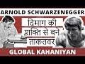 Arnold schwarzenegger bodybuilding motivation biography in hindi gym workout best biceps triceps mp3