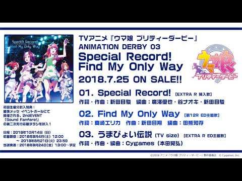 【ウマ娘 プリティーダービー 】ANIMATION DERBY 03「Special Record!」「Find My Only Way」「うまぴょい伝説」試聴動画