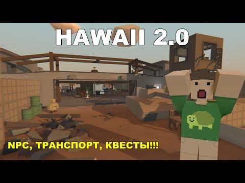 HAWAII 2.0!!! НОВЫЙ ТРАНСПОРТ, ЛОКАЦИИ И NPC!!! │ UNTURNED 3.19.0.0