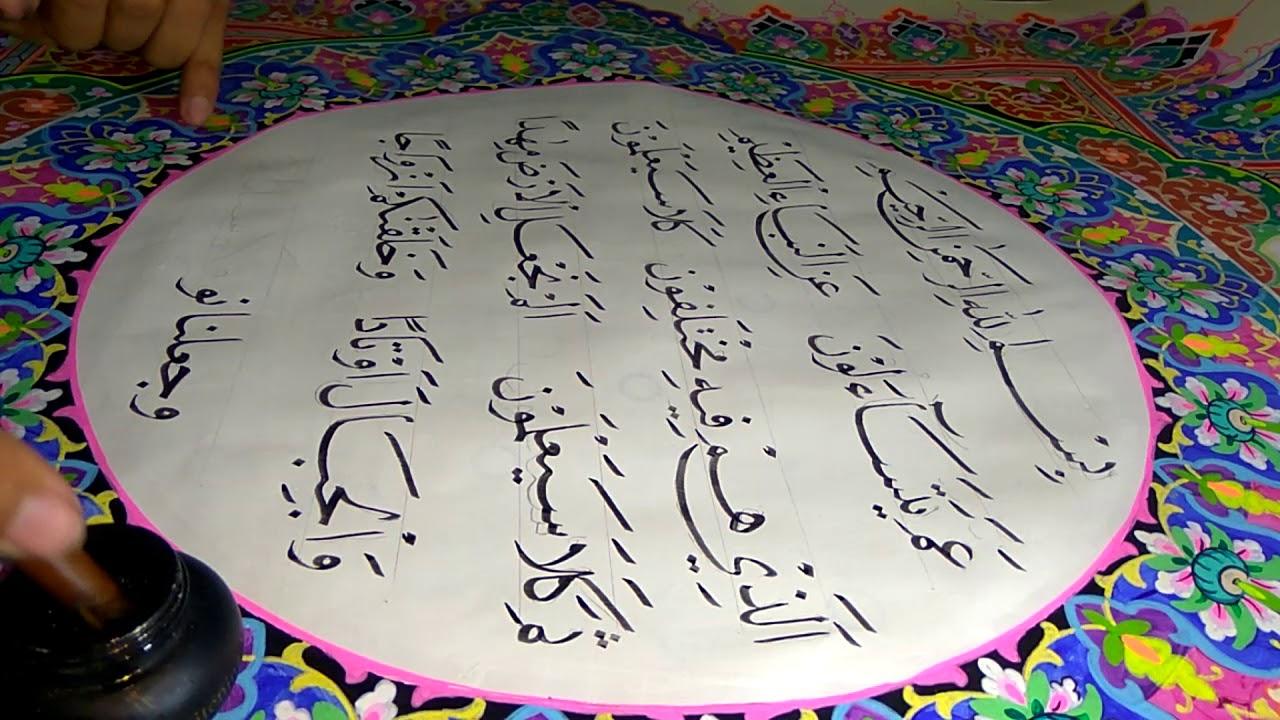 Menulis Kaligrafi Dengan Khat Naskhi Menggunakan Handam