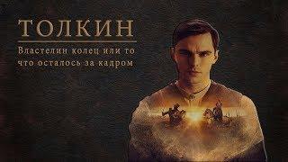 Толкин Обзор - Фильм отсылка к ому, за что мы любим Властелин Колец