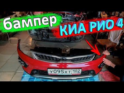 Как снять передний бампер КИА РИО 4 и KIA RIO X Line