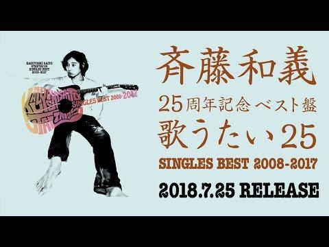 斉藤和義 - 25th BEST ALBUM「歌うたい25」トレーラー