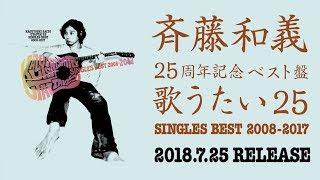 デビュー25周年記念ベストアルバム 「歌うたい25 SINGLES BEST 2008~20...