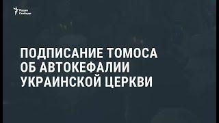 Патриарх Варфоломей подписал томос об украинской автокефалии /  Новости