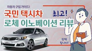 택시기사의 인생카 로체 이노베이션 중고차 구매 가이드 …