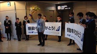 成田空港でソチ五輪の渡部選手に遭遇した 渡部暁斗 検索動画 28