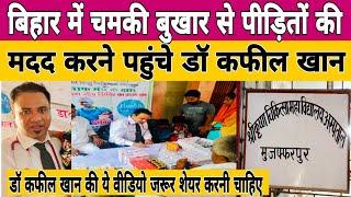 Bihar में चमकी बुखार से पीड़ितों की मदद करने पहुंचे Dr Kafeel Khan जरूर देखें Online News India