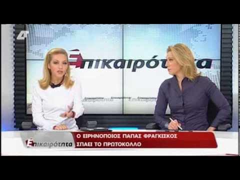 Ο π. Θ. Κοντίδης μιλάει στη Δημόσια Τηλεόραση για τον Πάπα Φραγκίσκο