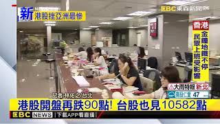 最新》反送中拖累?!昨港股挫1.7%亞洲最慘