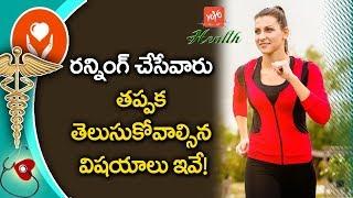 రన్నింగ్ చేసేవారు ఇవి తప్పక తెలుసుకోవాలి   The Runners Must Know This Things   YOYO TV Health