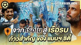 สับหลอกบอกเรื่องเด็ด : ทำไม แมนฯ ซิตี้ กลายเป็นทีมชั้นนำของพรีเมียร์ลีก   สับหลอก x FIFA Online 4