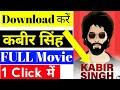 Kabir Singh Movie Kaise download kare|2019|How to download Kabir Singh Full movie.
