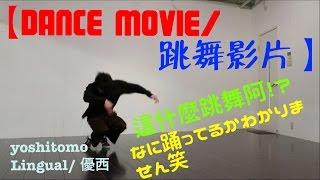【dance movie/跳舞影片】 暴れています(笑)/這是什麼跳舞?!自己也不知道動. 「KOAN sound - 80s Fitness」 ポップダンス
