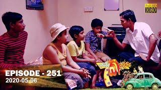 Hathe Kalliya | Episode 251 | 2020-05-06 Thumbnail