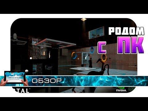 Portal - Шедевр с ПК на Android