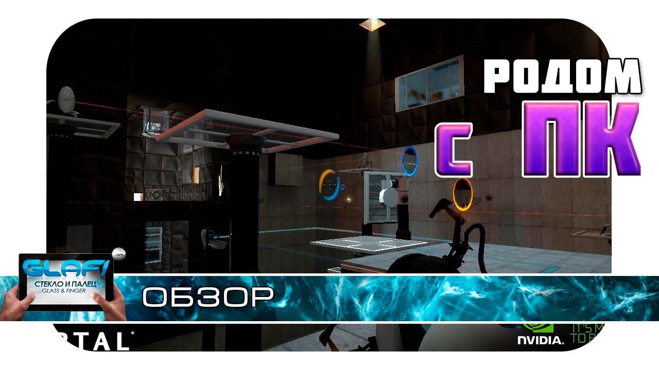 Android игры портированные на пк