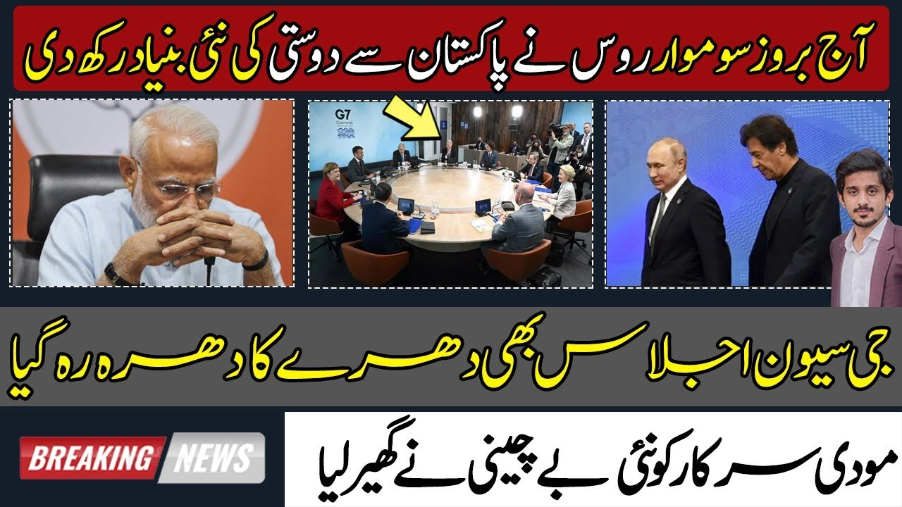 Russian Fm Announcement In Friendship With Pakistan&Major Loss For Pm Modi Detail By Makhdoom Shahab