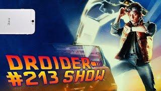 Droider Show #213. iPhone от HTC и Назад в будущее!