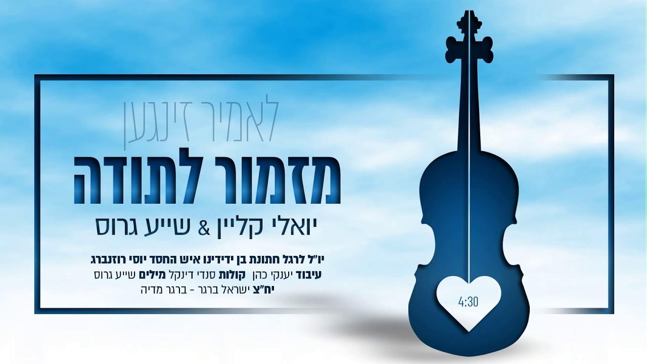 יואלי קליין ושיעה גרוס - ״מזמור לתודה״ | Yoeli Klein & Shaya Gross -   Mizmor L'sooda