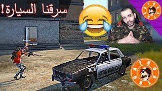 سرقنا سيارة الشرطة وصار كليج - ببجي