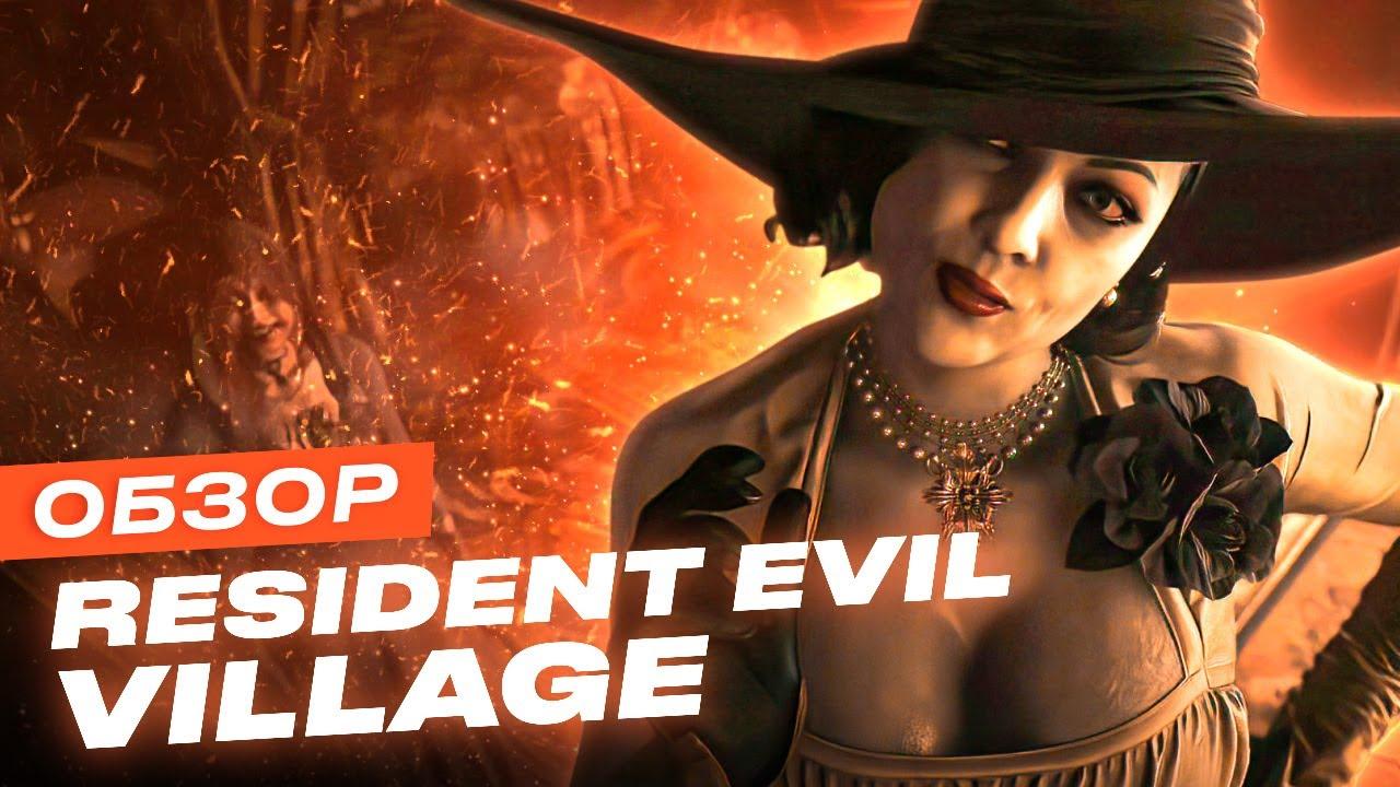 Купить Resident Evil 8 Village