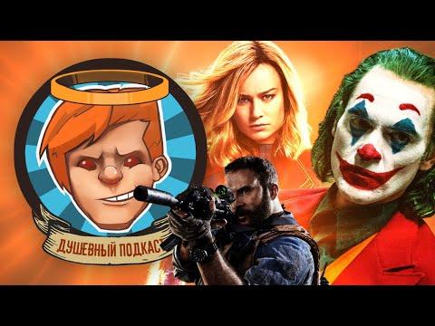 ❗Душевный подкаст №21 — Джокер против Капитанки Марвел, цензура против Call Of Duty: Modern Warfare
