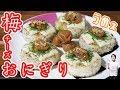 フライパンで作れる!梅しそチーズ焼きおにぎりの作り方【kattyanneru】