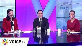 Talking Thailand 15 กันยายน 2562