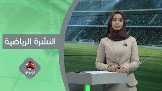 النشرة الرياضية   02 - 12 - 2019   تقديم صفاء عبدالعزيز   يمن شباب