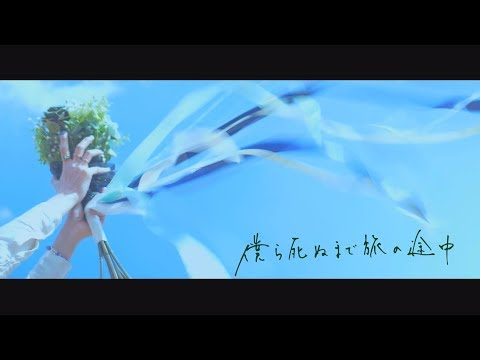 【カヨコ】「僕ら死ぬまで旅の途中」MUSIC VIDEO